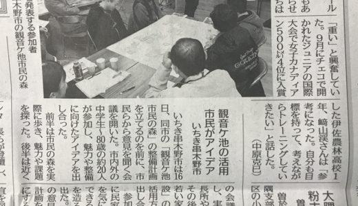 南日本新聞に「観音ケ池 わくわく夢と~く、」の記事が掲載されました。