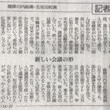 いちき串木野市広域協定運営委員会 新聞記事