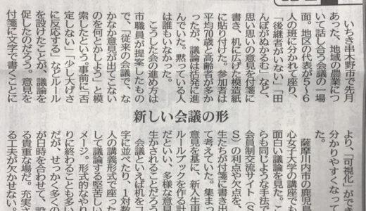 南日本新聞「記者の目」に記事が掲載されました。