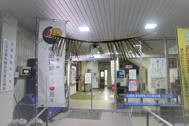 羽島交流センター