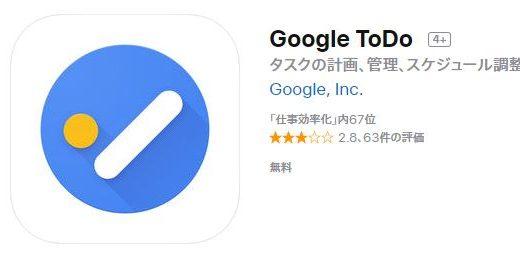 iPadでGoogle ToDoリストを使ってみました!