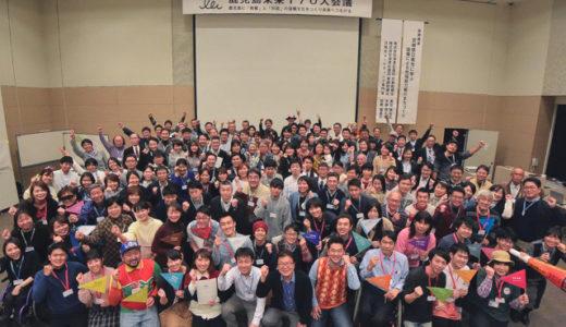 第4回 鹿児島未来170人会議に初めて参加して 思うこと